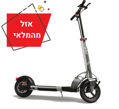 קורקינט חשמלי Quick 3 Super Limited Edition